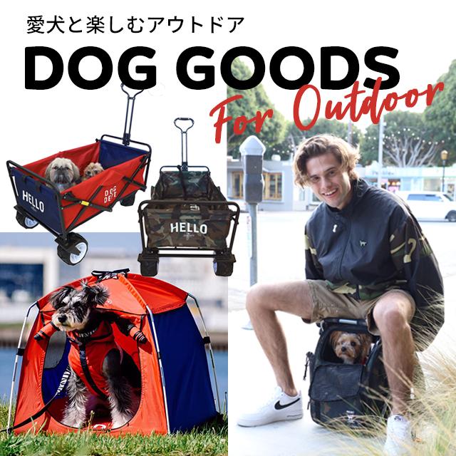 愛犬と楽しむアウトドアGOODS ブランドのドッグデプト/DOG DEPT
