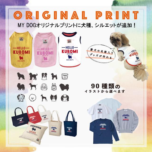 CUSTOM ORDER ブランドのドッグデプト/DOG DEPT