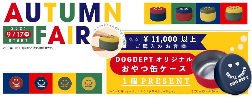 オータムフェア ブランドのドッグデプト/DOG DEPT
