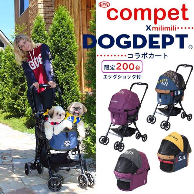キャリーバッグ・カート・スリング ブランドのドッグデプト/DOG DEPT