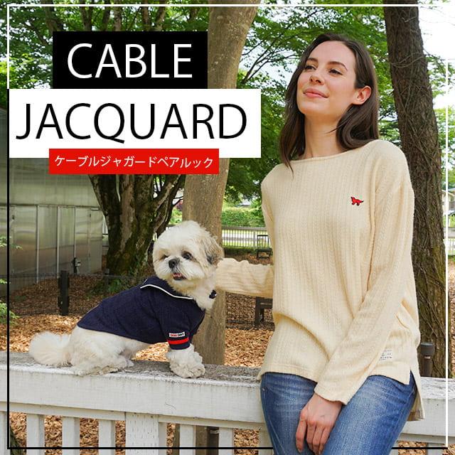 ケーブルのジャガード柄ペアルック ブランドのドッグデプト/DOG DEPT