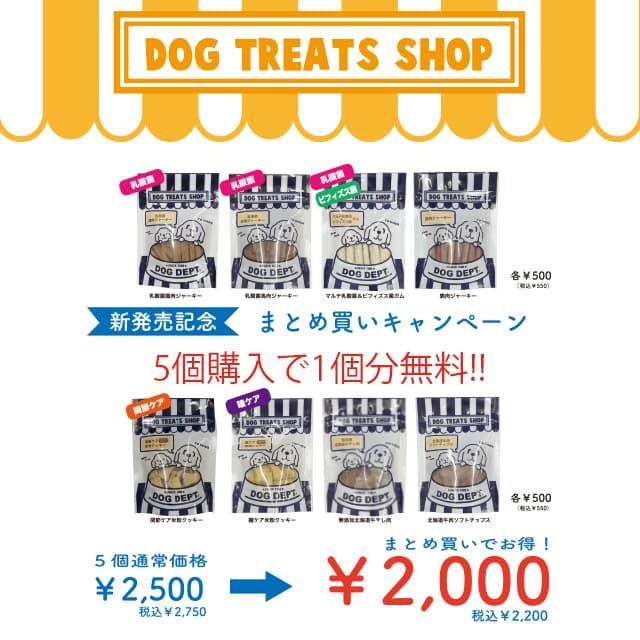 わんちゃんおやつ ブランドのドッグデプト/DOG DEPT