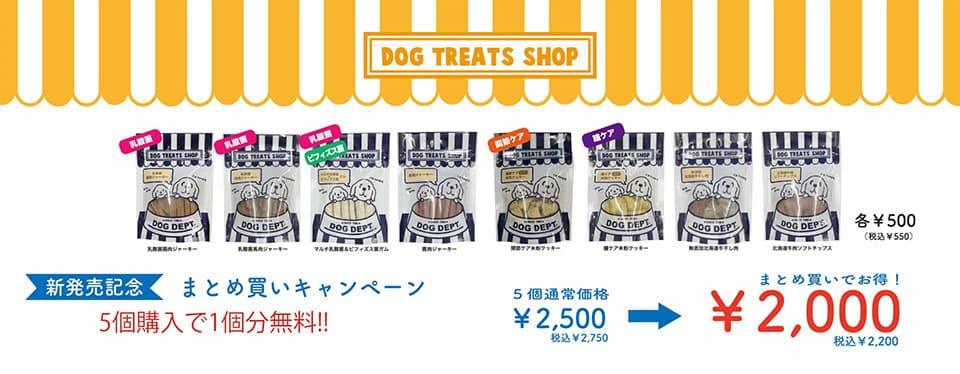 わんちゃんおやつ ブランドのドッグデプト/DOG DEPT ペアルック