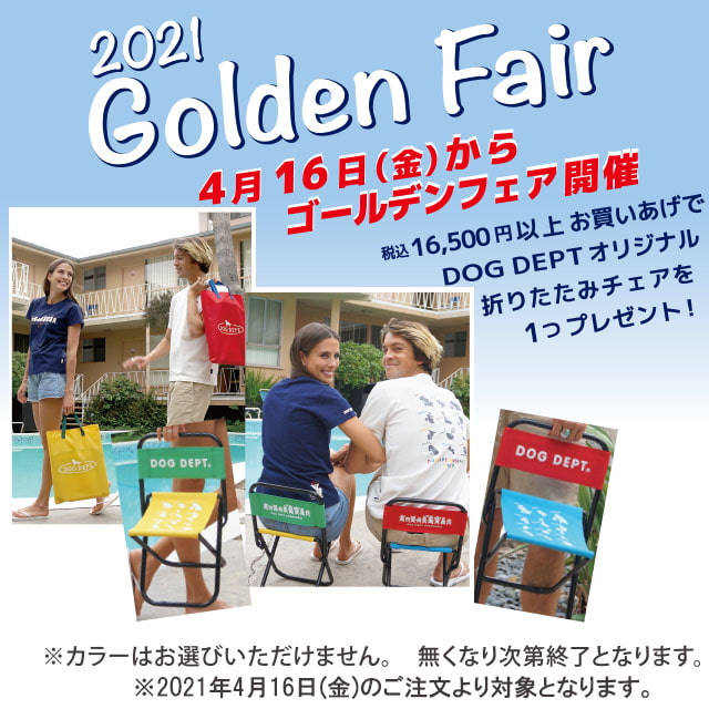 GOLDEN FAIR ブランドのドッグデプト/DOG DEPT