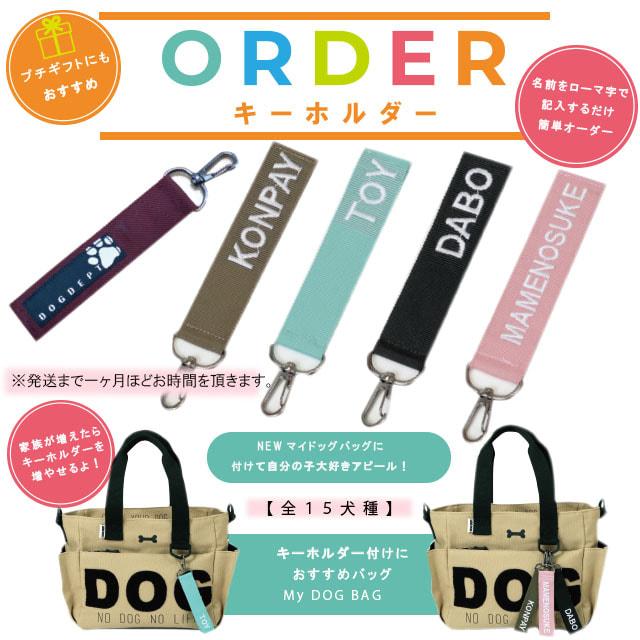 キーホルダー ブランドのドッグデプト/DOG DEPT