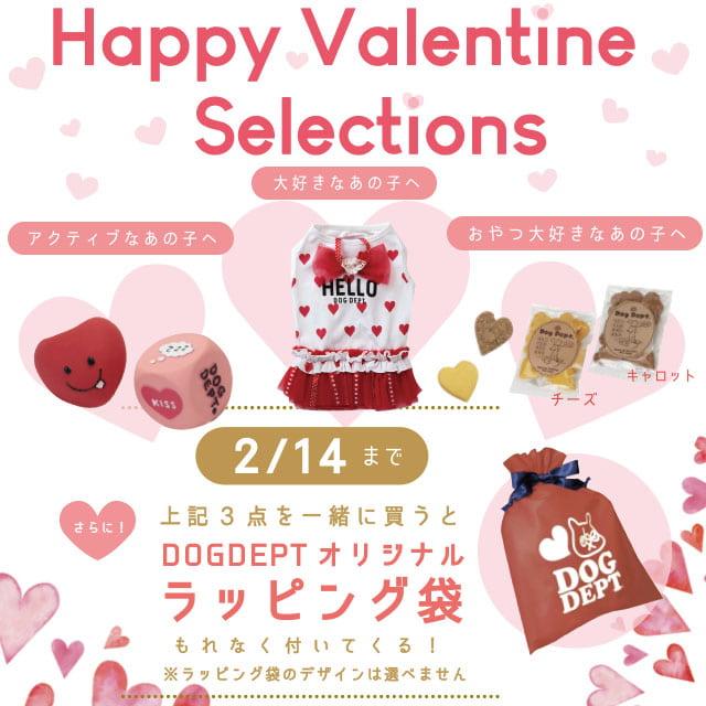 Happy Valentine ブランドのドッグデプト/DOG DEPT