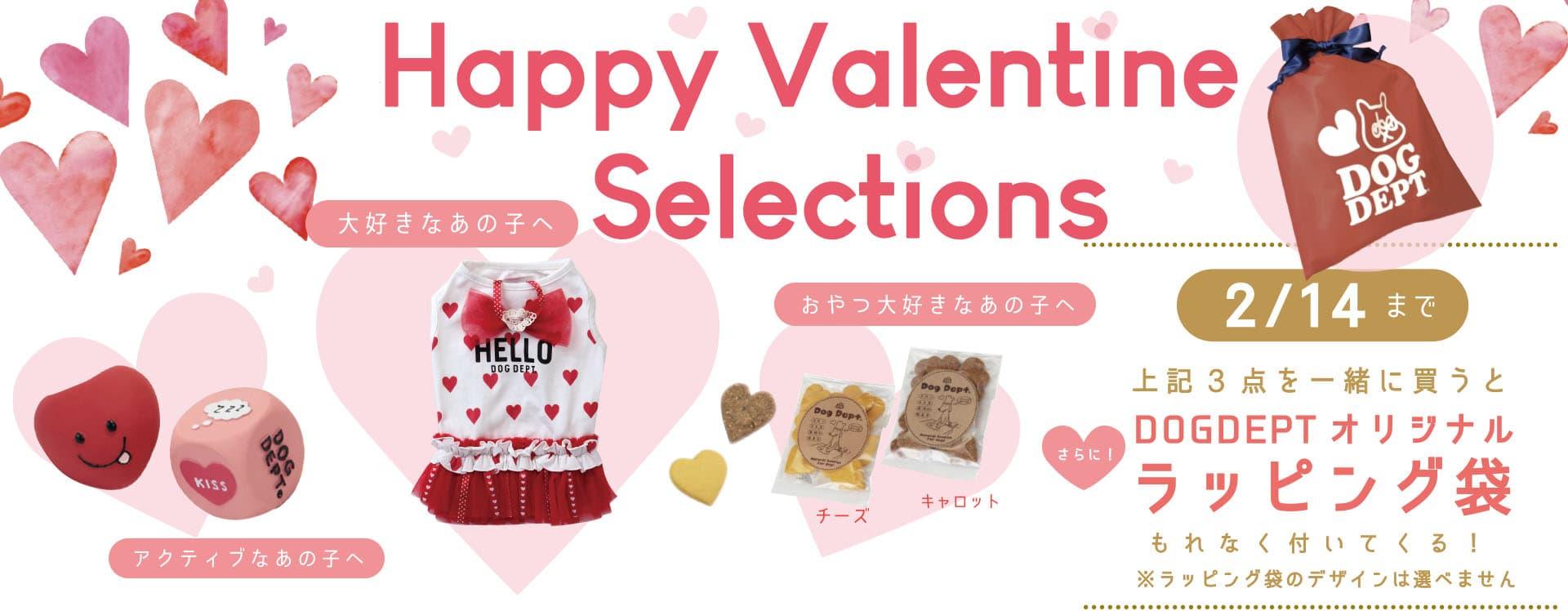 Happy Valentine ブランドのドッグデプト/DOG DEPT ペアルック