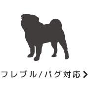 犬服の通販 ドッグデプトオンラインショップ/DOG DEPT ONLINE SHOP フレンチブルドッグ パグ用