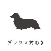 犬服の通販 ドッグデプトオンラインショップ/DOG DEPT ONLINE SHOP ダックス用