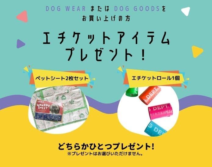DOG DEPTエコプロジェクトプレゼント